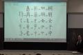 漢字講習③