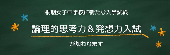 新たな中学入試