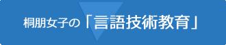 桐朋女子の「言語技術教育」