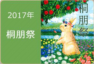2017年桐朋祭