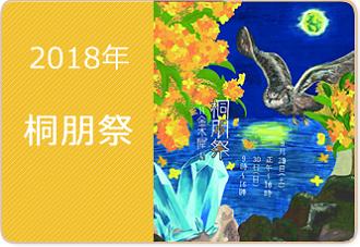 2018年桐朋祭
