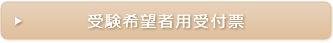 2016桐朋祭受付票(受験生とその保護者用)