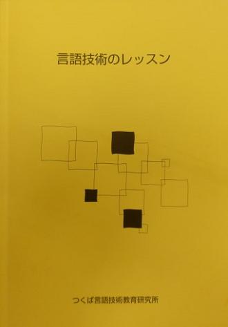 言語技術教育01