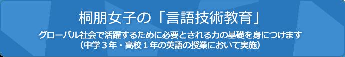 桐朋女子の言語技術教育