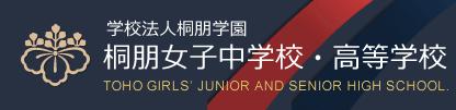 桐朋女子中学校・高等学校サイト